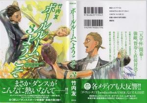 ボールルームへようこそ(3) (講談社コミックス月刊マガジン)