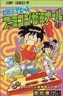 われらホビーズファミコンゼミナール 1 (ジャンプコミックス)