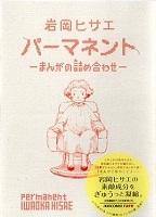 パーマネント 〜まんがの詰め合わせ〜 (コミックス単行本)