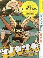 ツノウサギ (IKKI COMIX rare)