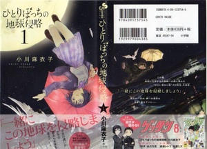 ひとりぼっちの地球侵略 1 (ゲッサン少年サンデーコミックス)