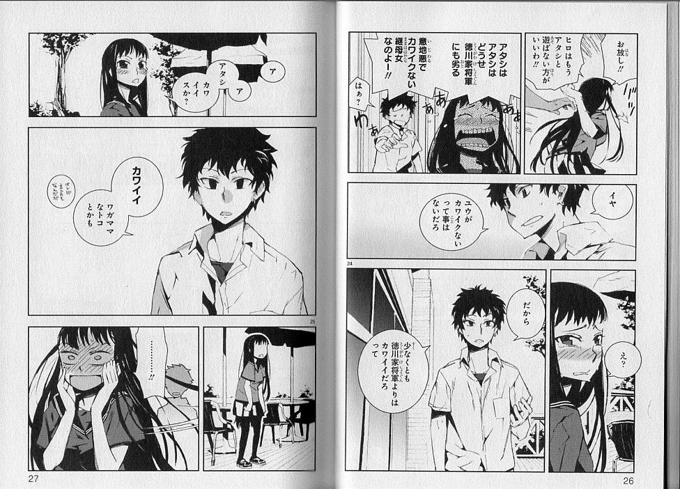 夕日ロマンス:Comic Twitter !...