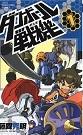 ダンボール戦機 1 (てんとう虫コロコロコミックス)