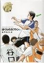 ぼくらのカプトン 1 (ゲッサン少年サンデーコミックス)