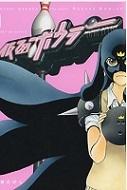 仮面ボウラー 1 (サンデーGXコミックス)