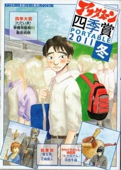 月刊 アフタヌーン 2012年 04月号 [雑誌]