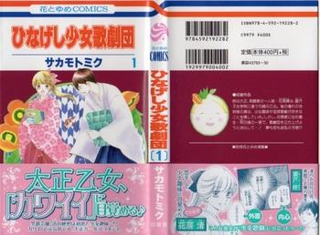 ひなげし少女歌劇団 1 (花とゆめCOMICS)