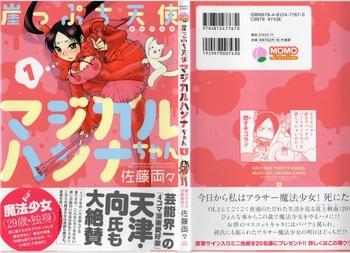 崖っぷち天使マジカルハンナちゃん ① (バンブーコミックス)