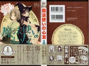魔法使いの心友 1 (マーガレットコミックス)